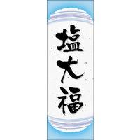 のぼり旗 塩大福 06 W600×H1800mm 1枚 田原屋(直送品)