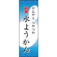 のぼり旗 水ようかん 05 W600×H1800mm 1枚 田原屋(直送品)