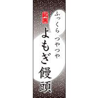 のぼり旗 よもぎまんじゅう 01 W600×H1800mm 1枚 田原屋(直送品)