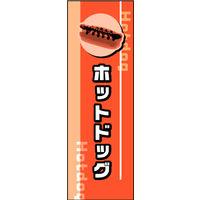 のぼり旗 ホットドッグ 01 W600×H1800mm 1枚 田原屋(直送品)