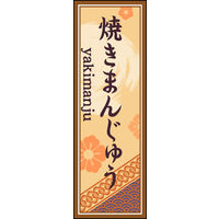 のぼり旗 焼きまんじゅう 03 W600×H1800mm 1枚 田原屋(直送品)
