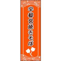 のぼり旗 宇都宮焼きそば 01 W600×H1800mm 1枚 田原屋(直送品)