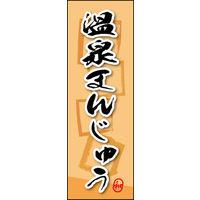 のぼり旗 温泉まんじゅう 05 W600×H1800mm 1枚 田原屋(直送品)