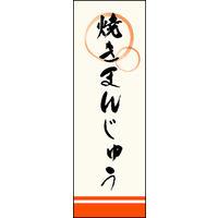 のぼり旗 焼きまんじゅう 02 W600×H1800mm 1枚 田原屋(直送品)