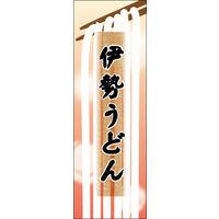 のぼり旗 伊勢うどん 03 W600×H1800mm 1枚 田原屋(直送品)