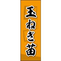 のぼり旗 玉ねぎ苗 01 W600×H1800mm 1枚 田原屋(直送品)