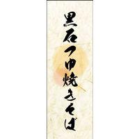のぼり旗 黒石つゆ焼きそば 02 W600×H1800mm 1枚 田原屋(直送品)