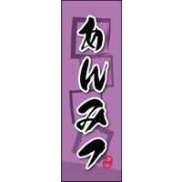 のぼり旗 あんみつ 08 W600×H1800mm 1枚 田原屋(直送品)