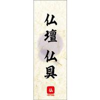 のぼり旗 仏壇 仏具 03 W600×H1800mm 1枚 田原屋(直送品)
