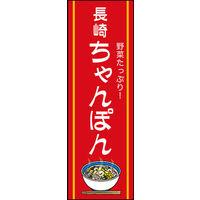 のぼり旗 長崎ちゃんぽん 01 W600×H1800mm 1枚 田原屋(直送品)