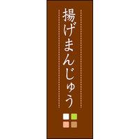 のぼり旗 揚げまんじゅう 04 W600×H1800mm 1枚 田原屋(直送品)