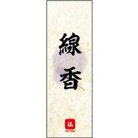 のぼり旗 線香 01 W600×H1800mm 1枚 田原屋(直送品)