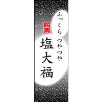 のぼり旗 塩大福 03 W600×H1800mm 1枚 田原屋(直送品)