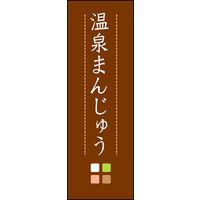 のぼり旗 温泉まんじゅう 03 W600×H1800mm 1枚 田原屋(直送品)