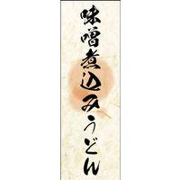 のぼり旗 味噌煮込みうどん 02 W600×H1800mm 1枚 田原屋(直送品)