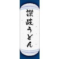 のぼり旗 讃岐うどん 04 W600×H1800mm 1枚 田原屋(直送品)
