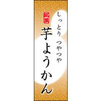 のぼり旗 芋ようかん 04 W600×H1800mm 1枚 田原屋(直送品)