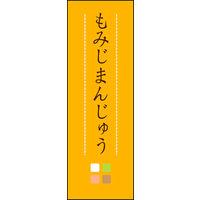のぼり旗 もみじまんじゅう 03 W600×H1800mm 1枚 田原屋(直送品)