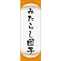 のぼり旗 みたらし団子 06 W600×H1800mm 1枚 田原屋(直送品)