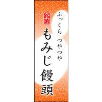 のぼり旗 もみじまんじゅう 04 W600×H1800mm 1枚 田原屋(直送品)