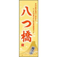 のぼり旗 八つ橋 01 W600×H1800mm 1枚 田原屋(直送品)