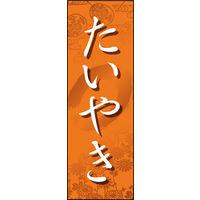 のぼり旗 たいやき 01 W600×H1800mm 1枚 田原屋(直送品)