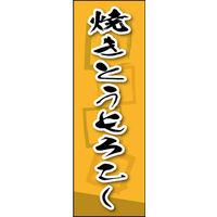 のぼり旗 焼きとうもろこし 03 W600×H1800mm 1枚 田原屋(直送品)