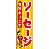 のぼり旗 ソーセージ(各種あります) 01 W600×H1800mm 1枚 田原屋(直送品)