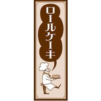 のぼり旗 ロールケーキ 02 W600×H1800mm 1枚 田原屋(直送品)