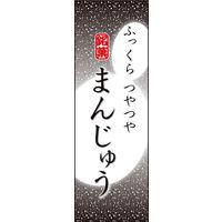 のぼり旗 まんじゅう 02 W600×H1800mm 1枚 田原屋(直送品)