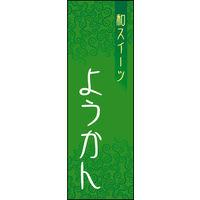 のぼり旗 ようかん 02 W600×H1800mm 1枚 田原屋(直送品)
