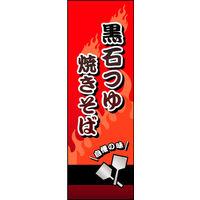 のぼり旗 黒石つゆ焼きそば 01 W600×H1800mm 1枚 田原屋(直送品)