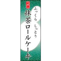のぼり旗 抹茶ロールケーキ 04 W600×H1800mm 1枚 田原屋(直送品)