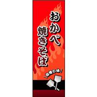 のぼり旗 おかべ焼きそば 01 W600×H1800mm 1枚 田原屋(直送品)