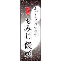 のぼり旗 もみじまんじゅう 01 W600×H1800mm 1枚 田原屋(直送品)
