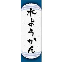 のぼり旗 水ようかん 08 W600×H1800mm 1枚 田原屋(直送品)