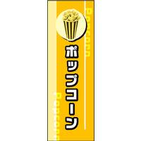 のぼり旗 ポップコーン 01 W600×H1800mm 1枚 田原屋(直送品)