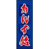 のぼり旗 あんず飴 02 W600×H1800mm 1枚 田原屋(直送品)