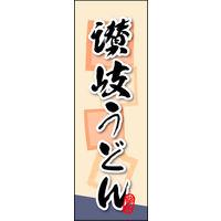 のぼり旗 讃岐うどん 02 W600×H1800mm 1枚 田原屋(直送品)
