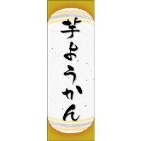 のぼり旗 芋ようかん 07 W600×H1800mm 1枚 田原屋(直送品)