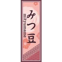 のぼり旗 みつ豆 03 W600×H1800mm 1枚 田原屋(直送品)
