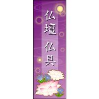 のぼり旗 仏壇 仏具 01 W600×H1800mm 1枚 田原屋(直送品)
