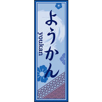 のぼり旗 ようかん 04 W600×H1800mm 1枚 田原屋(直送品)