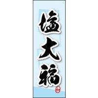 のぼり旗 塩大福 04 W600×H1800mm 1枚 田原屋(直送品)