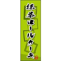 のぼり旗 抹茶ロールケーキ 05 W600×H1800mm 1枚 田原屋(直送品)