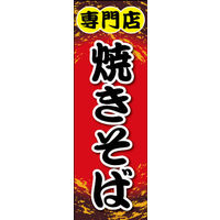 のぼり旗 焼きそば専門店 03 W600×H1800mm 1枚 田原屋(直送品)