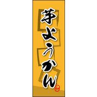 のぼり旗 芋ようかん 05 W600×H1800mm 1枚 田原屋(直送品)