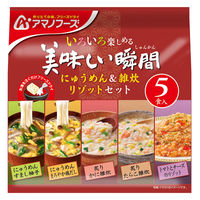 アサヒグループ食品 アマノフーズ 美味しい瞬間 にゅうめん&雑炊 リゾットセット 1袋(5食入)