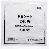 中川製袋化工 PEシート 240mm角 006777204 1セット(1000枚×5束)(直送品)