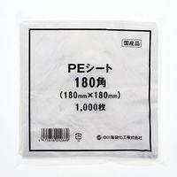 中川製袋化工 PEシート 180mm角 006777202 1セット(1000枚×5束)(直送品)